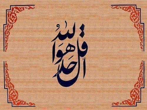 Талисман Аллах