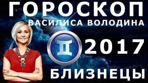 Гороскоп Василисы Володиной Близнецы
