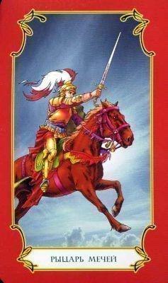 Аркан Рыцарь мечей