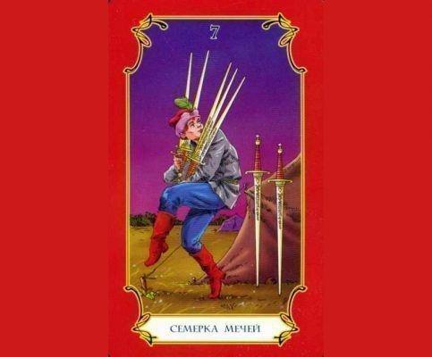 Какие может иметь значения семерка мечей в таро