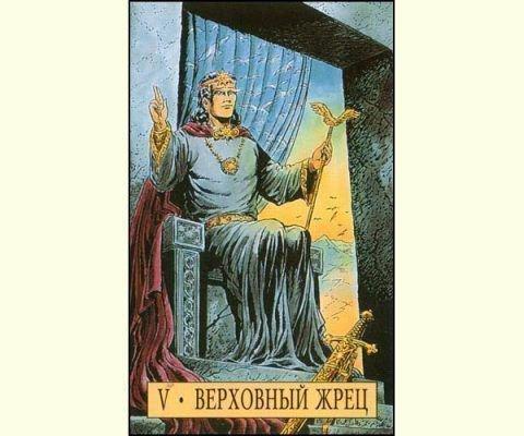 Варианты значения иерофанта в таро