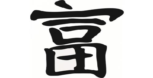Иероглиф Богатство