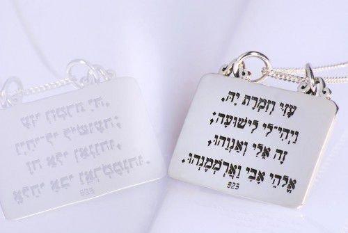 Код Моисея