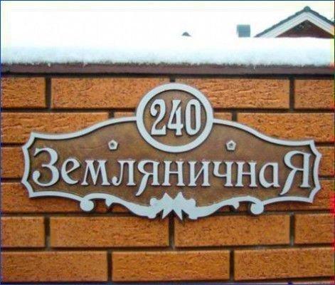 Нумерология адреса