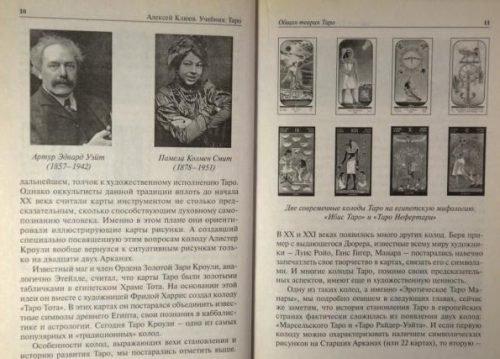 Алексей Клюев, «Учебник таро»